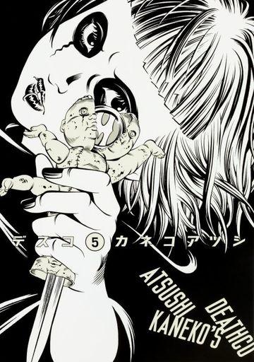 【中古】B6コミック デスコ(5) / カネコアツシ