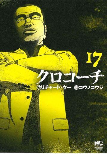 【中古】B6コミック クロコーチ(17) / コウノコウジ