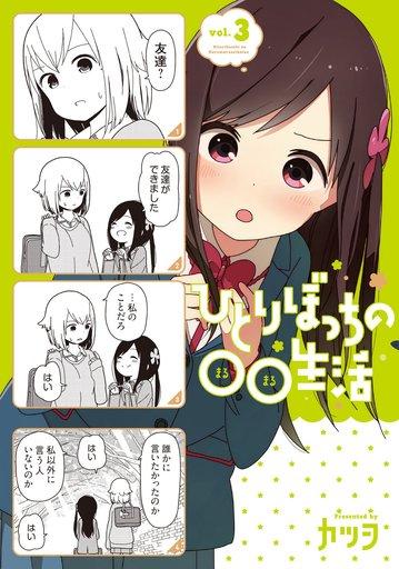 【中古】B6コミック ひとりぼっちの○○生活(3) / カツヲ