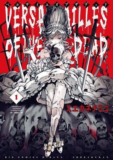 【中古】B6コミック ベルサイユオブザデッド(1) / スエカネクミコ