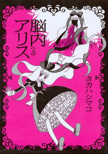 【中古】B6コミック 上)脳内アリス / タカハシマコ