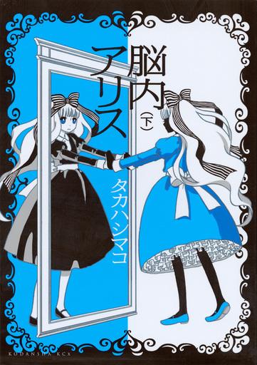 【中古】B6コミック 下)脳内アリス / タカハシマコ