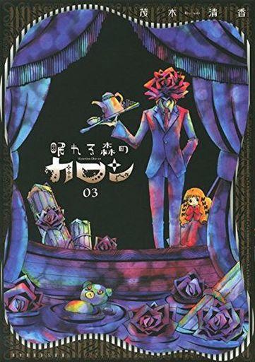 【中古】B6コミック 眠れる森のカロン(3) / 茂木清香