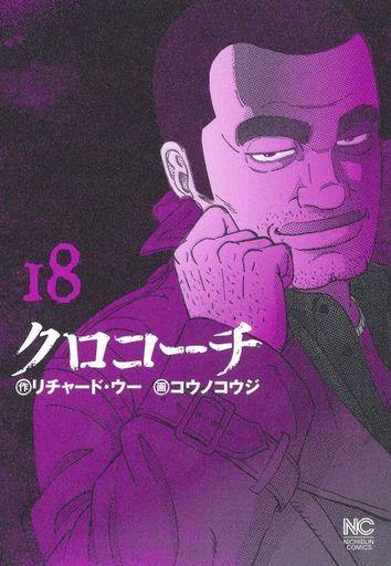 【中古】B6コミック クロコーチ(18) / コウノコウジ