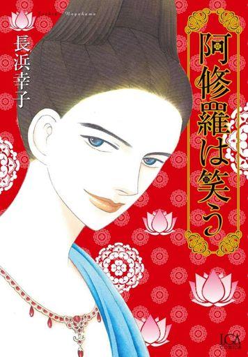 【中古】B6コミック 阿修羅は笑う / 長浜幸子