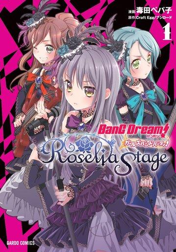 バンドリ! ガールズバンドパーティ! Roselia Stage / 毒田ペパ子