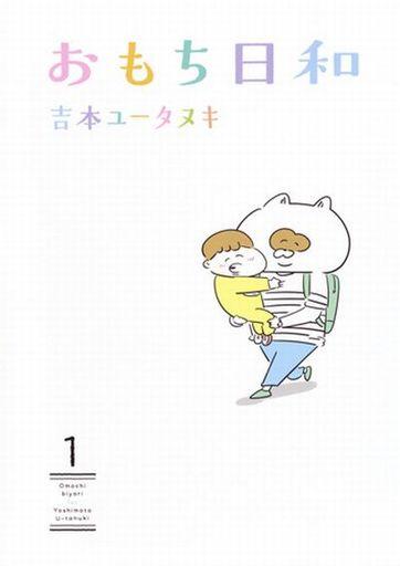 【中古】B6コミック おもち日和(1) / 吉本ユータヌキ