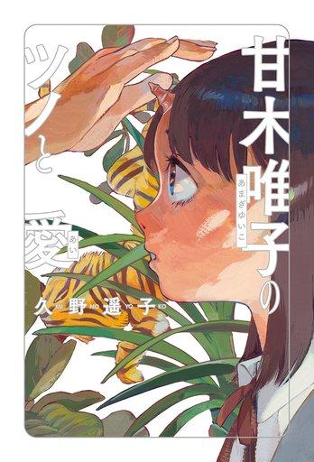 【中古】B6コミック 甘木唯子のツノと愛 / 久野遥子