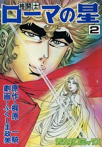 格闘士ローマの星(芳文社)(2) / ...