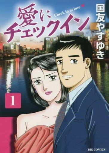 【中古】B6コミック 愛にチェックイン(1) / 国友やすゆき