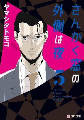 【中古】B6コミック さんかく窓の外側は夜(5) / ヤマシタトモコ