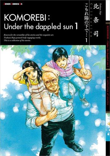 【中古】B6コミック こもれ陽の下で…(1) / 北条司