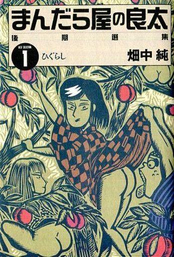 【中古】B6コミック まんだら屋の良太後期選集 ひぐらし(1) / 畑中純