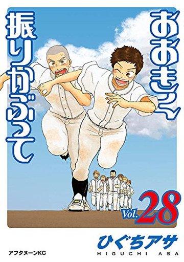 【中古】B6コミック おおきく振りかぶって(28) / ひぐちアサ