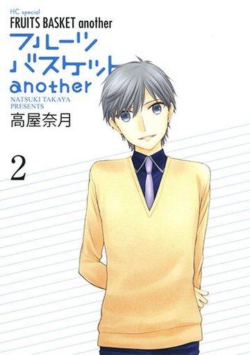 【中古】B6コミック フルーツバスケットanother(2) / 高屋奈月