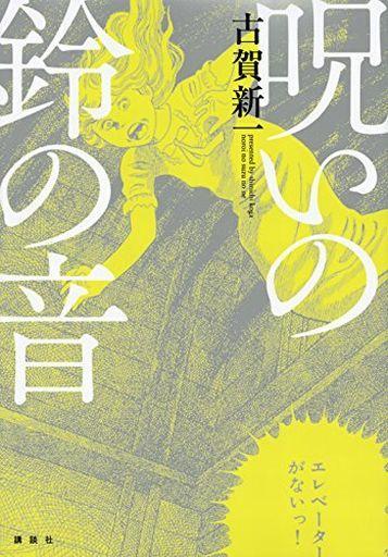 【中古】B6コミック 呪いの鈴の音 / 古賀新一
