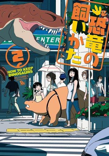 【中古】B6コミック 恐竜の飼いかた(2) / いしがきのぼる