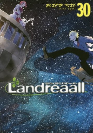 【新品】B6コミック Landreaall(30) / おがきちか