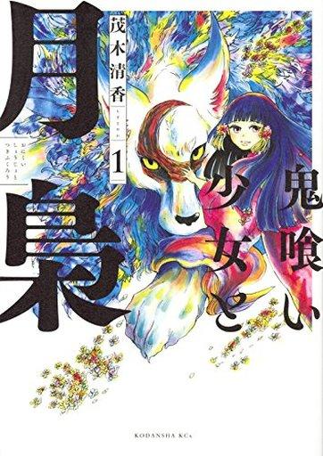 【中古】B6コミック 鬼喰い少女と月梟(1) / 茂木清香