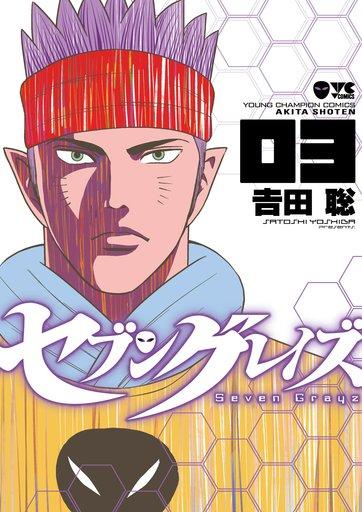 【中古】B6コミック セブングレイズ(完)(3) / 吉田聡