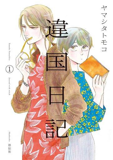 【中古】B6コミック 違国日記(1) / ヤマシタトモコ