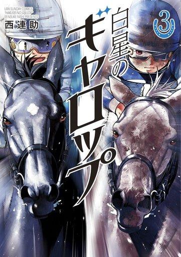 【中古】B6コミック 白星のギャロップ(完)(3) / 西連助