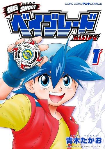 【中古】B6コミック 爆転SHOOT ベイブレードRISING(1) / 青木たかお