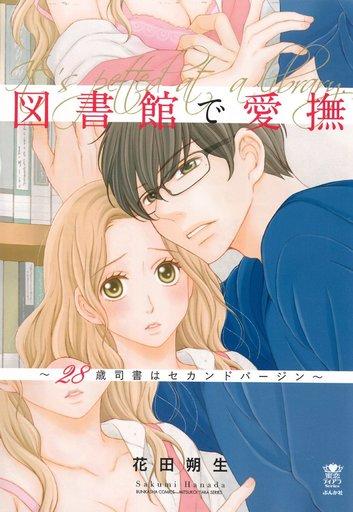 【中古】B6コミック 図書館で愛撫 28歳司書はセカンドバージン / 花田朔生