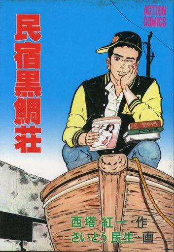 【中古】B6コミック 民宿黒鯛荘 / 西塔紅一