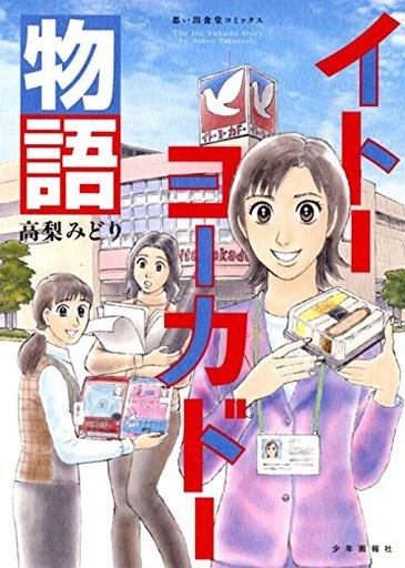 【中古】B6コミック イトーヨーカドー物語 / 高梨みどり