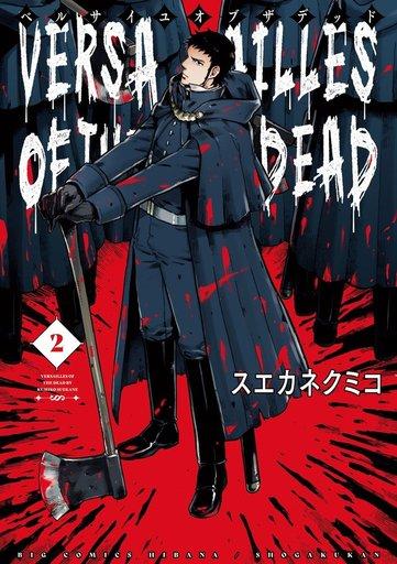 【中古】B6コミック ベルサイユオブザデッド(2) / スエカネクミコ