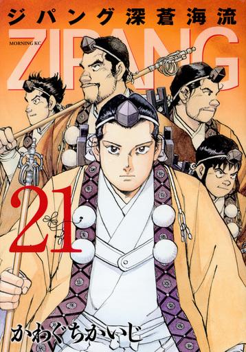 【新品】B6コミック ジパング 深蒼海流(21) / かわぐちかいじ