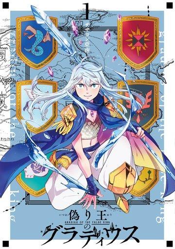 【中古】B6コミック 偽り王のグラディウス(1) / ザザロン亞南