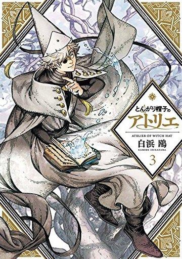 【中古】B6コミック とんがり帽子のアトリエ(3) / 白浜鴎