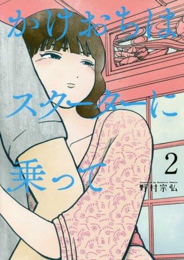 【中古】B6コミック かけおちはスクーターに乗って(2) / 野村宗弘