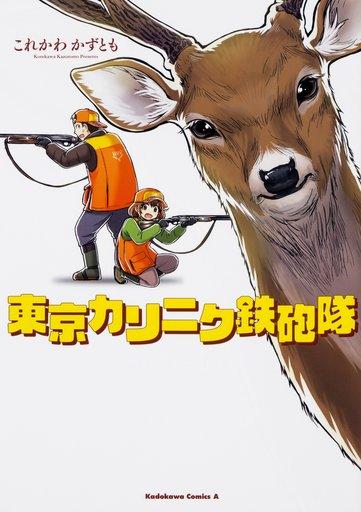 【中古】B6コミック 東京カリニク鉄砲隊 / これかわかずとも