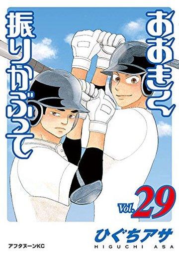 【中古】B6コミック おおきく振りかぶって(29) / ひぐちアサ