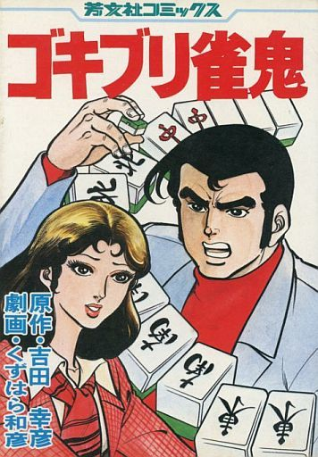 【中古】B6コミック ゴキブリ雀鬼 / くずはら和彦