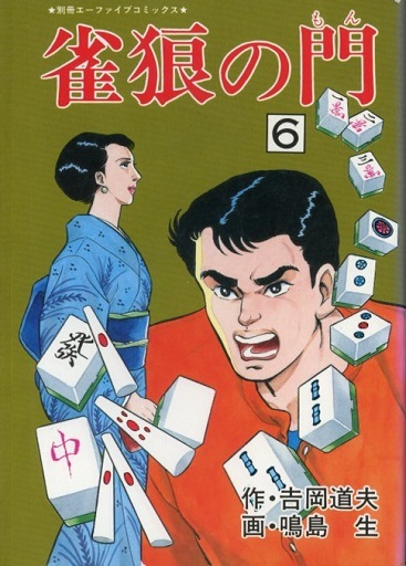 雀狼の門(6) / 鳴島生   中古   ...