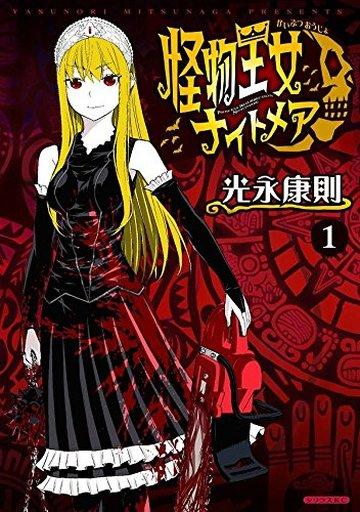 【新品】B6コミック 怪物王女ナイトメア(1) / 光永康則