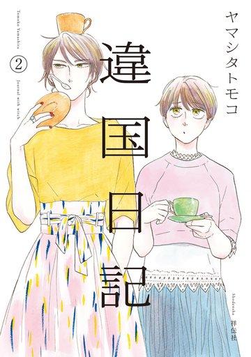 【中古】B6コミック 違国日記(2) / ヤマシタトモコ