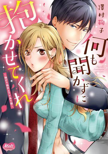 【中古】B6コミック 何も聞かずに抱かせてくれ 強がり処女とワケあり狼 / 澤村鞠子