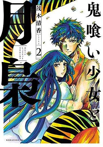 【新品】B6コミック 鬼喰い少女と月梟(2) / 茂木清香