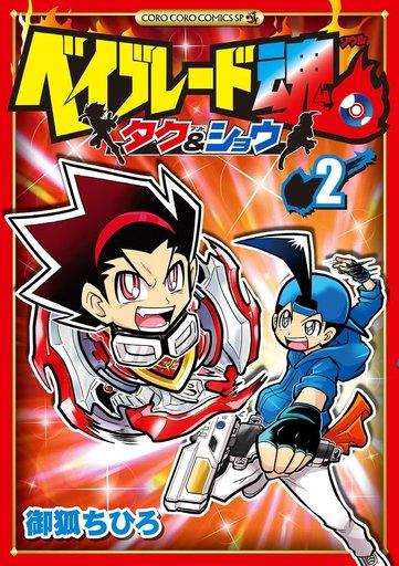 【新品】B6コミック ベイブレード魂 タク&ショウ(2) / 御狐ちひろ