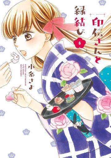 【新品】B6コミック 印伝さんと縁結び(6) / 小糸さよ