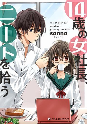 14歳の女社長、ニートを拾う / sonno