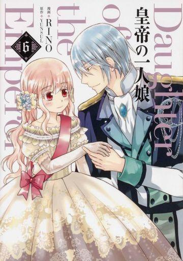 sehr bekannt Genieße den reduzierten Preis Leistungssportbekleidung Emperor's only daughter (6)|Books | Suruga-ya.com