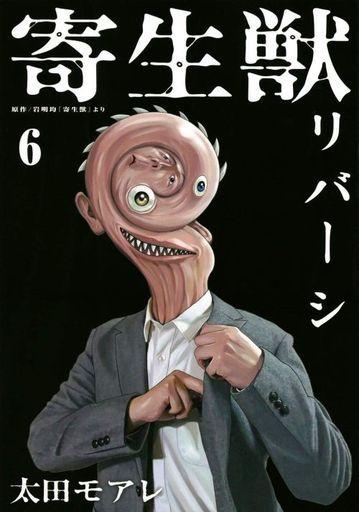 講談社 新品 B6コミック 寄生獣リバーシ(6) / 太田モアレ
