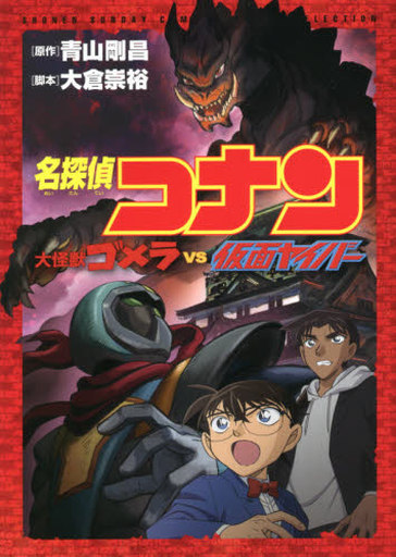 小学館 新品 B6コミック 名探偵コナン 大怪獣ゴメラ VS 仮面ヤイバー / TMS