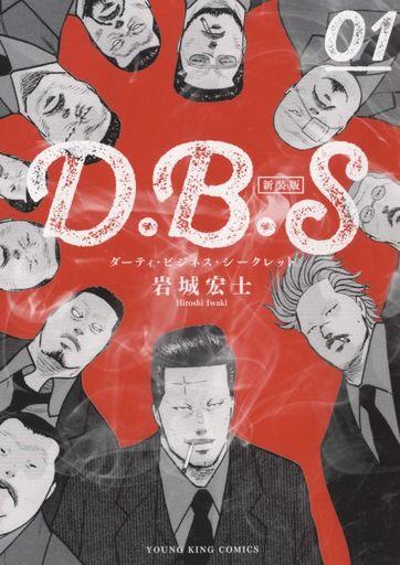 少年画報社 新品 B6コミック D.B.S ダーティー・ビジネス・シークレット 新装版(1) / 岩城宏士